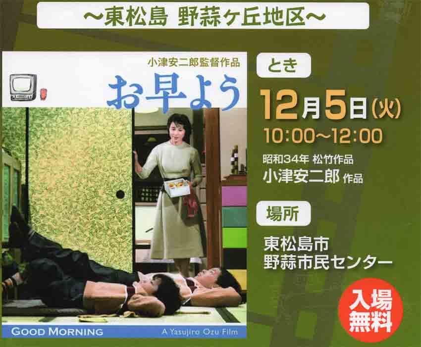 第2回「昔を語る会~東松島市~」みやぎ地域復興支援事業