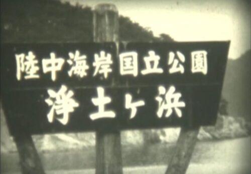 昭和36年 浄土ヶ浜 岩手県宮古市