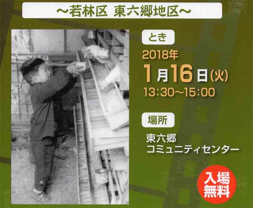 第3回「昔を語る会~東六郷~」みやぎ地域復興支援事業