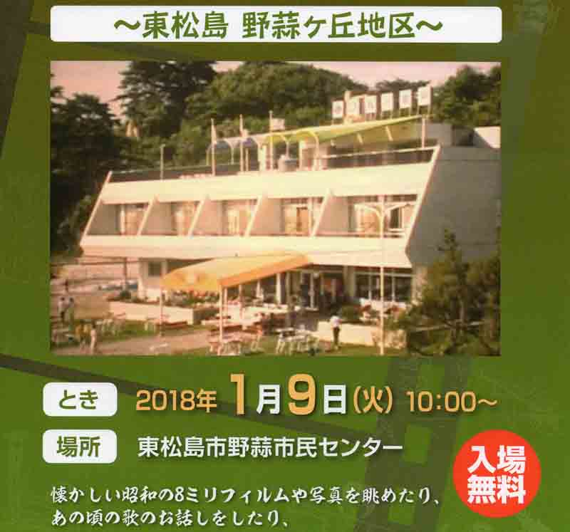 第3回「昔を語る会~東松島市~」みやぎ地域復興支援事業