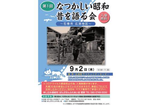 第1回「昔を語る会」-石巻市広渕地区-(延期)