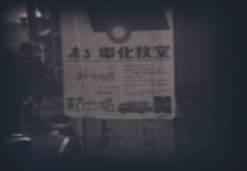 昭和35年 走る電化教室(松下電器) 宮城県大崎市