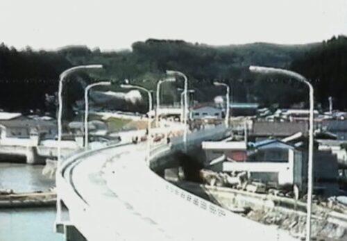 昭和47年10月17日 歌津大橋開通式 宮城県南三陸町