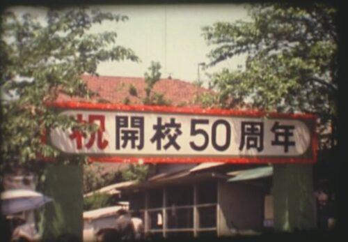 昭和52年 仙台市立八幡小学校開校50周年パレード 宮城県仙台市青葉区