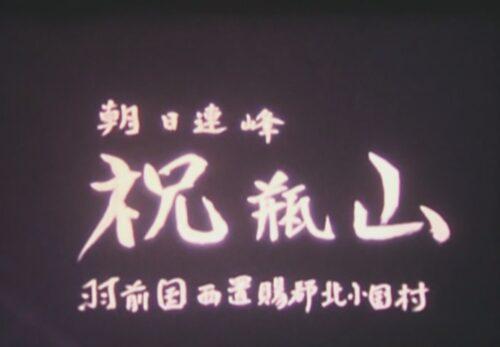 昭和50年 祝瓶山 山形県長井市