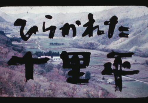昭和30年代 ひらかれた十里平 宮城県仙台市青葉区大倉村