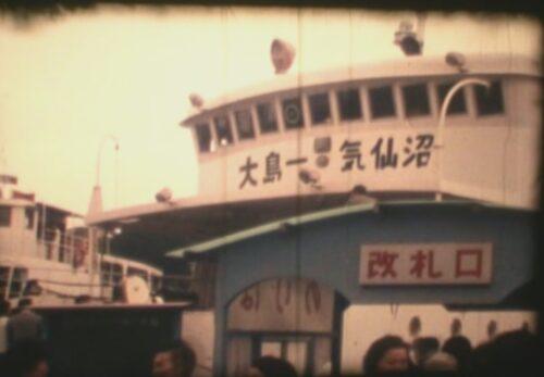 昭和40年代前半 大島 宮城県気仙沼市大島