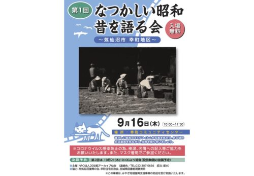 第1回「昔を語る会」-気仙沼市幸町地区-(延期)