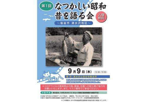 第1回「昔を語る会」-塩釜市清水沢地区-(延期)