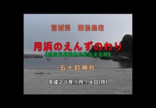 平成20年1月14日(月) 宮城県東松島市(五十鈴神社) 月浜のえんずのわり