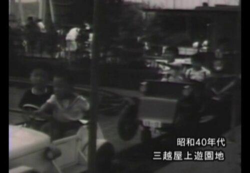 昭和30年代 宮城県仙台市 三越屋上遊園地