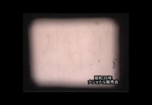 昭和35年 宮城県大崎市 鹿島台中学校体育館 ナショナル販売会