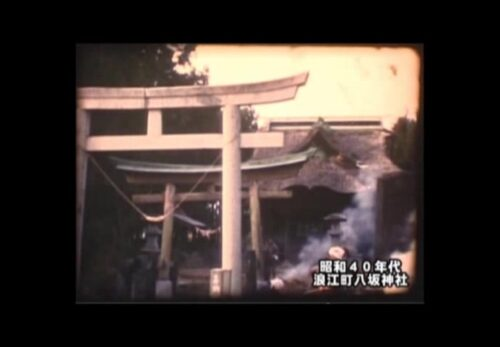 昭和30年代 福島県浪江町 八坂神社