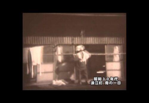 昭和30年代 福島県浪江町 母の一日