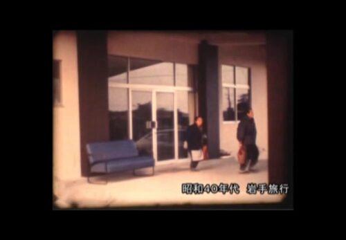 昭和40年代 岩手県平泉町 浄土ヶ浜 岩手旅行