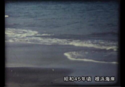 昭和45年頃 岩手県釜石市 根浜海岸