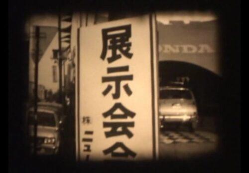 昭和40年代 ニューホンダ新車展示会 宮城県仙台市荒巻