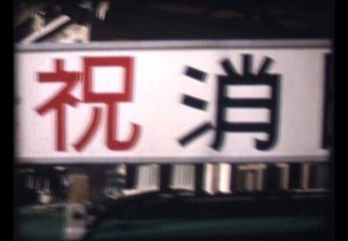 昭和40年代 宮城県石巻市 消防出初式