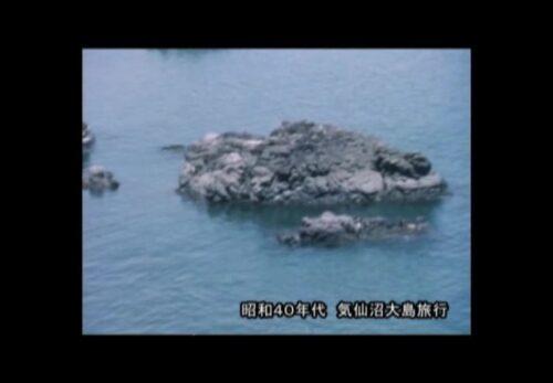 昭和40年代 宮城県気仙沼市 大島旅行