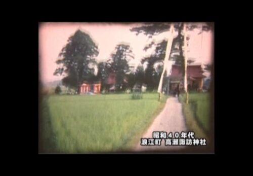 昭和40年代 福島県浪江町 高瀬諏訪神社