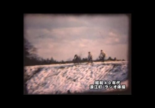 昭和40年代 福島県浪江町 ラジオ体操
