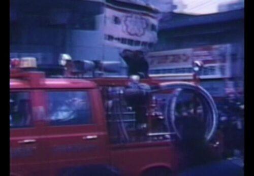 昭和51年3月 宮城県仙台市 仙台市消防出初式