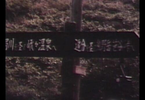 昭和52年 宮城県蔵王町 かもしか温泉