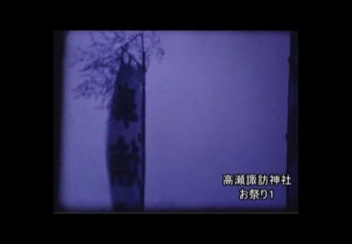 年代不詳 福島県浪江町 高瀬諏訪神社 お祭り